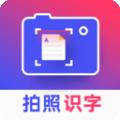 拍照识字王下载最新版_拍照识字王app免费下载安装