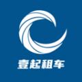 壹起租车下载最新版_壹起租车app免费下载安装
