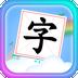 儿童教育学汉字下载最新版_儿童教育学汉字app免费下载安装
