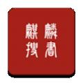 麒麟听书下载最新版_麒麟听书app免费下载安装