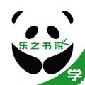 乐之书院下载最新版_乐之书院app免费下载安装