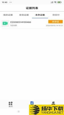 E证链下载最新版_E证链app免费下载安装