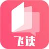 飞快读书下载最新版_飞快读书app免费下载安装