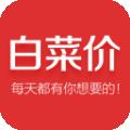 白菜价优惠券下载最新版_白菜价优惠券app免费下载安装