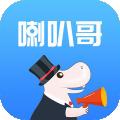 喇叭哥下载最新版_喇叭哥app免费下载安装