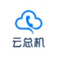 云总机通信下载最新版_云总机通信app免费下载安装