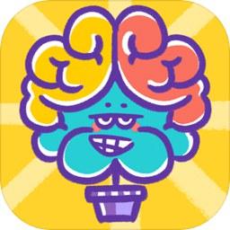 脑洞贼大手机版下载_脑洞贼大手机版手游最新版免费下载安装