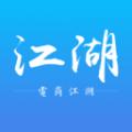 电商江湖下载最新版_电商江湖app免费下载安装