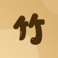 竹年学堂下载最新版_竹年学堂app免费下载安装