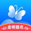 蝶变志愿下载最新版_蝶变志愿app免费下载安装