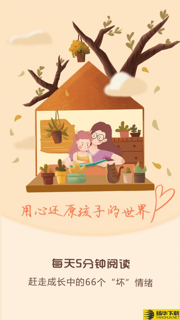 麦田亲子绘本故事下载最新版_麦田亲子绘本故事app免费下载安装
