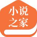 小说之家下载最新版_小说之家app免费下载安装