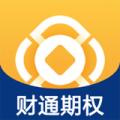财通期权下载最新版_财通期权app免费下载安装