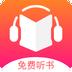 免费听书王下载最新版_免费听书王app免费下载安装