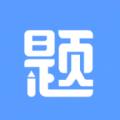 刷题达人下载最新版_刷题达人app免费下载安装