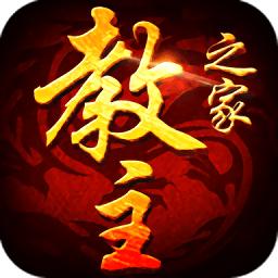 教主之家变态版下载_教主之家变态版手游最新版免费下载安装