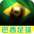 巴西足球下载最新版_巴西足球app免费下载安装