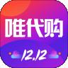 唯代购下载最新版_唯代购app免费下载安装