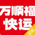 万顺福快运下载最新版_万顺福快运app免费下载安装