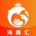 海豚汇下载最新版_海豚汇app免费下载安装