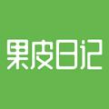 果皮日记下载最新版_果皮日记app免费下载安装