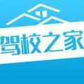 驾校之家下载最新版_驾校之家app免费下载安装