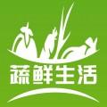蔬鲜生活下载最新版_蔬鲜生活app免费下载安装