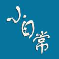小日常日记下载最新版_小日常日记app免费下载安装