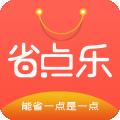 省点乐下载最新版_省点乐app免费下载安装