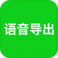 qq语音导出下载最新版_qq语音导出app免费下载安装