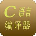 C语言编译器下载最新版_C语言编译器app免费下载安装