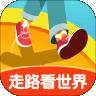 走路看世界下载最新版_走路看世界app免费下载安装