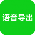 微信语音导出下载最新版_微信语音导出app免费下载安装