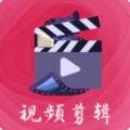 易制作短视频剪辑下载最新版_易制作短视频剪辑app免费下载安装