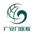广安门医院下载最新版_广安门医院app免费下载安装