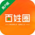 百姓圈商户版下载最新版_百姓圈商户版app免费下载安装
