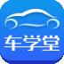 车学堂下载最新版_车学堂app免费下载安装