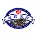 南京鼓楼医院下载最新版_南京鼓楼医院app免费下载安装