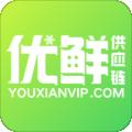 优鲜供应链下载最新版_优鲜供应链app免费下载安装