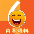 内幕爆料下载最新版_内幕爆料app免费下载安装