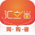 汇立省下载最新版_汇立省app免费下载安装