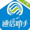 广东通信助手下载最新版_广东通信助手app免费下载安装