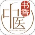书香中医下载最新版_书香中医app免费下载安装
