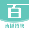 百陌下载最新版_百陌app免费下载安装