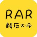 RAR解压大师下载最新版_RAR解压大师app免费下载安装