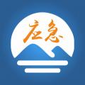 怀化市应急管理平台下载最新版_怀化市应急管理平台app免费下载安装