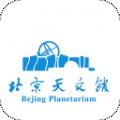 北京天文馆下载最新版_北京天文馆app免费下载安装
