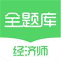 经济师全题库下载最新版_经济师全题库app免费下载安装