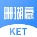 剑桥KETPET珊瑚赢英语下载最新版_剑桥KETPET珊瑚赢英语app免费下载安装