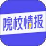 院校情报下载最新版_院校情报app免费下载安装